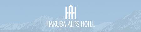 白馬アルプスホテル 1