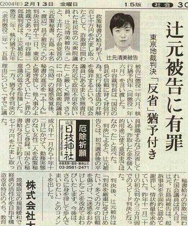 辻本清美有罪新聞記事