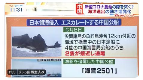 5月8日尖閣領海侵犯