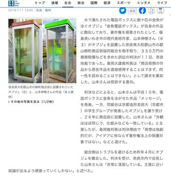 金魚ボックス2019-09-28 11.40.29