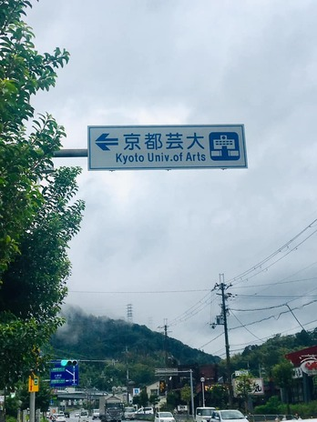 京都芸大道路標識