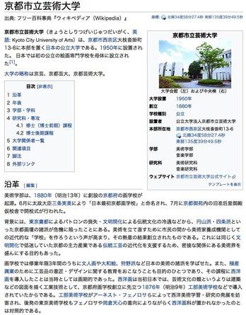 京芸Wiki2