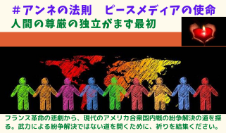 #アンネの法則 ⬛日本平和政党への結集を呼び掛けます。福島瑞穂さんの元に集まって!!⬛ヴァンデの反乱の歴史。戦争をそそのかすのは悪魔の仕業。人間の尊厳の独立