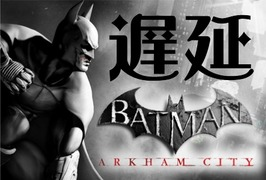 batman-arkham-city-lag