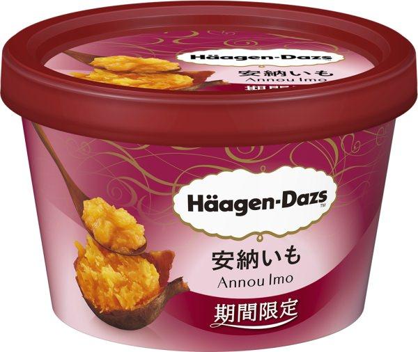 ハーゲンダッツ、新作「安納いも」発売決定!蜜のように甘くねっとりとした安納芋ソースは約束された美味さ
