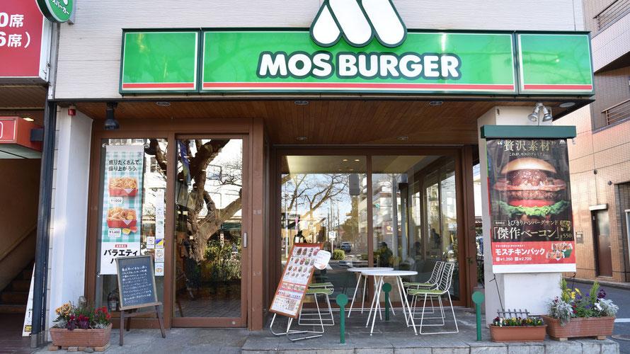 【悲報】モスバーガー、2月6日より一部商品を値上げ!ますます高くなっちゃう・・・