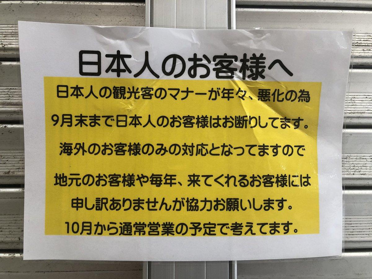 客 お断り 人 日本