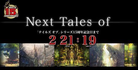 Next_tales