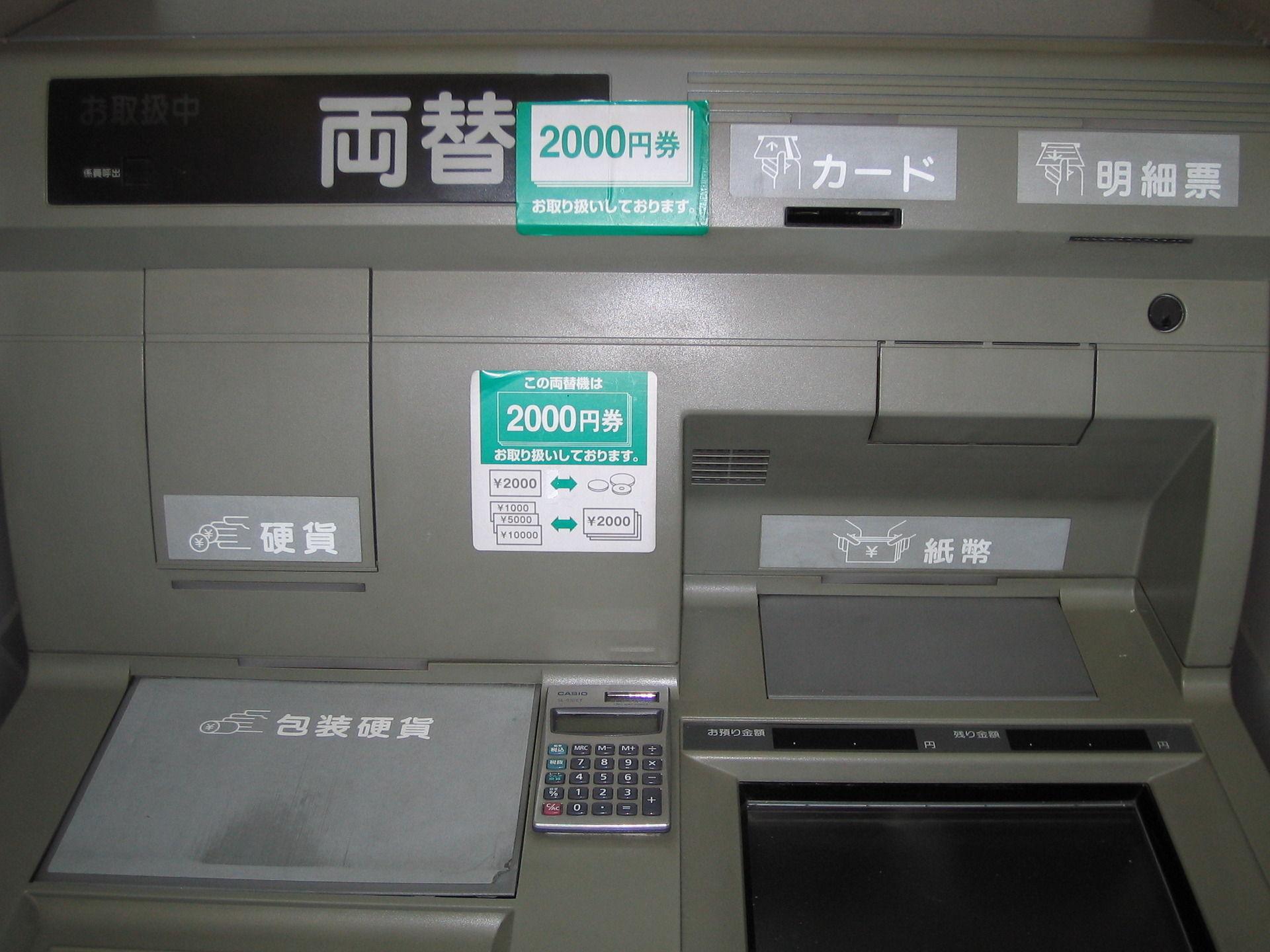 手数料 両替 みずほ 銀行