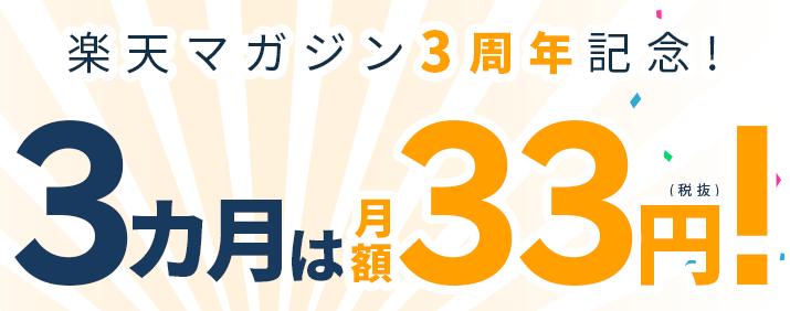楽天 マガジン キャンペーン