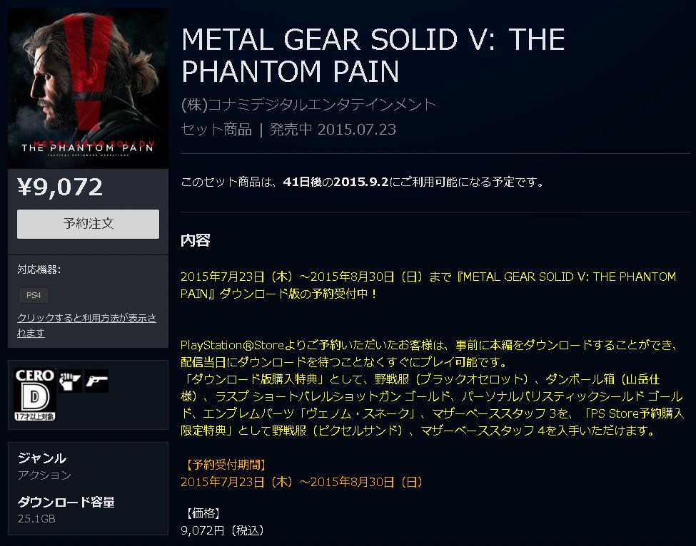 【速報】 PS4「メタルギアソリッド5」 9,072円←高すぎワラタ ラスアスのマルチが面白いからそっち買え