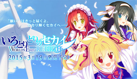 PSVita『いろとりどりのセカイWORLD'S END -RE:BIRTH-』DL版が本日3月30日で配信終了!終了後も再ダウンロードは可能だぞ