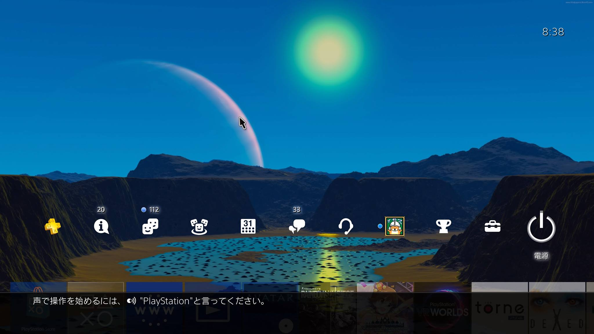 神アプデ Ps4システムソフトウェアver4 50 B で好きな画像を壁紙に設定する方法 ゲームかなー