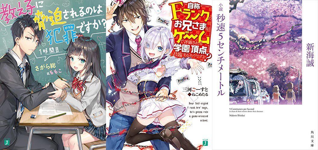 【Kindle】50オフ KADOKAWA冬の読書応援フェア(221まで)「小説 秒速5センチメートル」「教え子に脅迫されるのは犯罪ですか?」「スプライトシュピーゲル」など