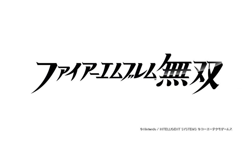 NS/3DS『ファイアーエムブレム無双』2017年秋発売!ティザームービーも公開