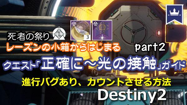 デスティニー2攻略 死者の祭りクエスト「正確に」「エレメントと共に」「光の接触」進行バグあり、カウントさせる方法 敵出現おすすめ場所 Destiny2 影の砦