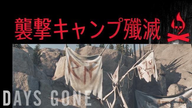 デイズゴーン攻略 ブラッククレイター「襲撃キャンプ殲滅」ミッションガイド DaysGone ストーリー