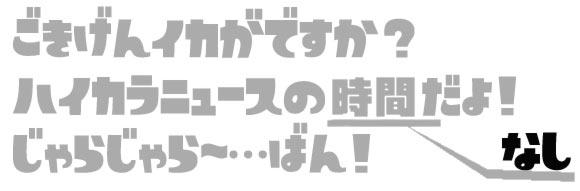 スプラトゥーン風フォント「イカモドキ」が無料公開された!SplatoonWiiU