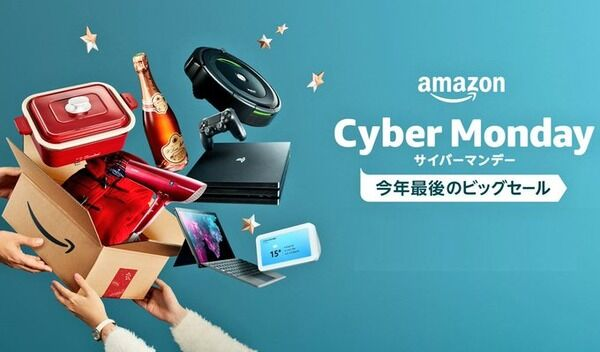 Amazonサイバーマンデーセール、ついに始まる…!!!