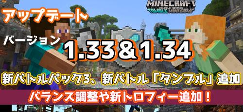2016年8月30日Ver1.33&1.34マイクラ(Minecraft)マインクラフトアップデート!内容詳細紹介 トロフィー追加と新バトルミニゲーム「タンブル」登場!バトルマップパック3ほか PS4/PS3/PSVITA