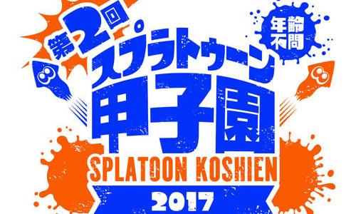 スプラトゥーン第2回スプラトゥーン甲子園「近畿地区大会」11月5日に開催!生放送も行われます。