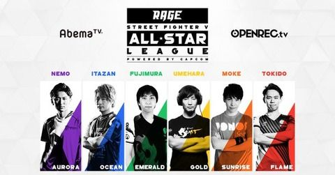 『RAGE STREET FIGHTER V All-Star League powered by CAPCOM』ドラフトの結果まとめ