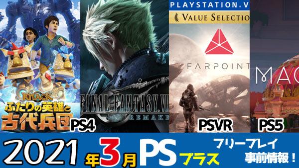 【PSPlus】日本2021年3月フリープレイ PS4「FF7リメイク、KNACK2」PSVR「Farpoint」PS5用に「Maquette」配信予定!PSプラス