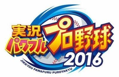 『パワプロ2016』が神ゲー過ぎる!