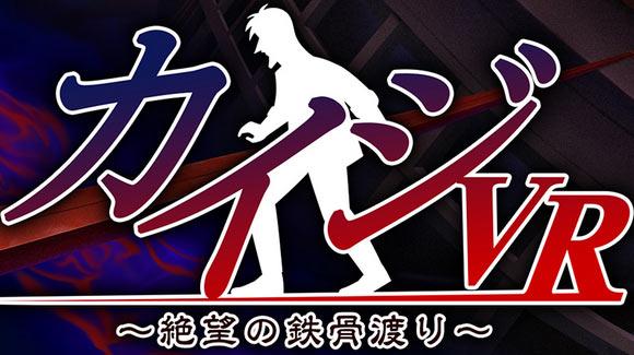 PSVR「カイジVR ~絶望の鉄骨渡り~」2017年7月に発売決定!発売日変更
