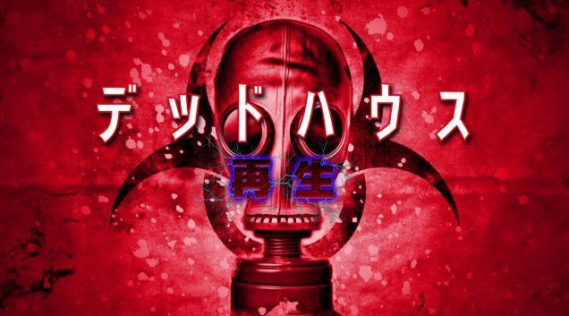 新感覚サバイバルホラー『デッドハウス 再生』の配信が本日よりスタート!
