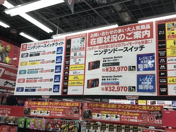【朗報】Switch、やっと定価で出回り始める