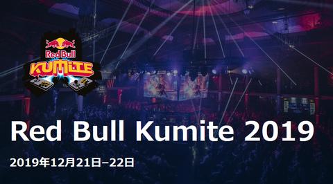 「Red Bull Kumite 2019」が日本初上陸!!12月21日(土)・22日(日)にAichi Sky Expo(愛知県国際展示場)で開催!!