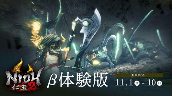 ダーク戦国アクションRPG「仁王2」発売日が2020年3月12日に決定 明日から実施されるベータ体験版の最初のミッションをクリアすると製品版DLC「討魔の証」が貰える