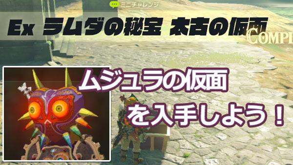 ゼルダの伝説DLC1「試練の覇者」攻略 Exラムダの秘宝 太古の仮面「ムジュラの仮面」を入手しよう 入手場所 BreathofTheWild