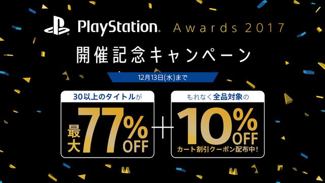 最大77%+10%オフ『PlayStation Awards 2017』開催記念キャンペーンセールが実施決定!12月1日から30以上のタイトルが対象、更に全品対象10%割引クーポンも配布決定!