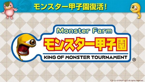 モンスターファーム2,モンスター甲子園開催が発表されたのに話題にならない