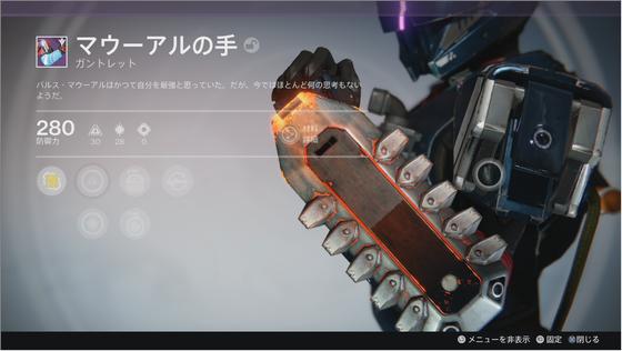 【Destiny】ストライクでドロップするユニーク装備まとめ