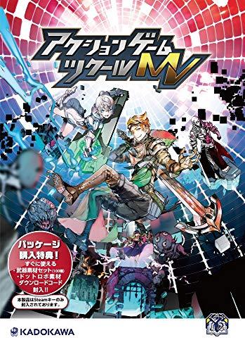 KADOKAWA「アクションゲームツクールMVでユーザーが作成したゲームをSwitchで販売します!」
