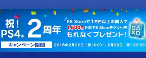 【PSストア】本日最終日!PS4ゲーム1万円以上購入で、もれなく1500円PSチケットがもらえるキャンペーン