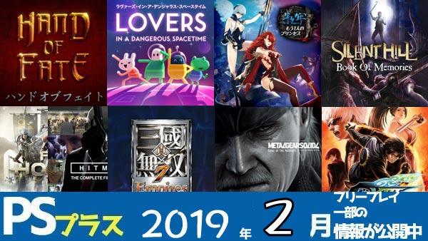 【PSPlus】日本2019年2月PS3PAVITAフリープレイ終了!PS3「MSG4」ほか 2/6~ 100円ディスカントにHITMANやフォーオナー登場!オンラインストレージ10倍増量へ
