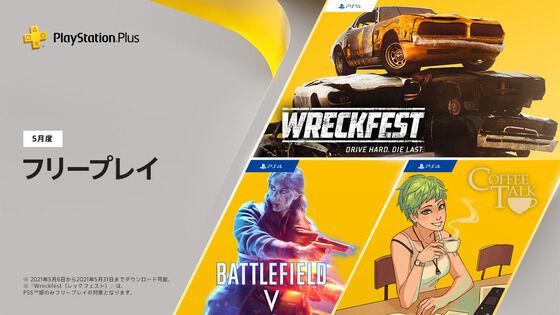PSプラスの2021年5月提供コンテンツ情報が公開!PS4向けのフリープレイには「バトルフィールドⅤ」と「コーヒートーク」が登場!