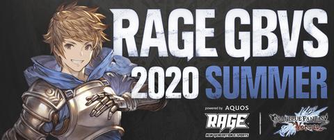 【グラブルVS】賞金総額500万円の大会「RAGE GBVS 2020 Summer powered by AQUOS」まとめ