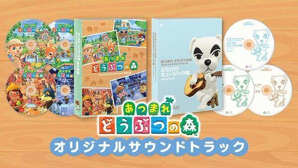 『あつまれ どうぶつの森』オリジナルサウンドトラックの発売が決定!!