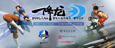 【スト5】今週末のCPTスケジュール。中国プレミア「Dueling Dragons Dojo(D3)」、EUファイナル、北米ランキング「Northwest Majors IX.5」、中南米ランキング「TRETA 2017」
