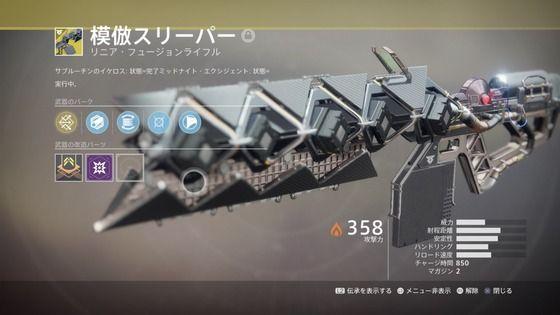 【Destiny2】ギャンビットのルール解説や使える武器等について