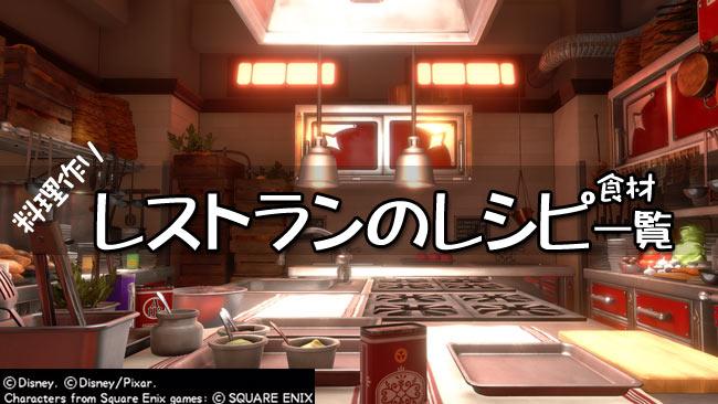 キングダムハーツ3攻略 料理作り リトルシェフのレストランレシピ一覧紹介 レミー必要食材 KH3