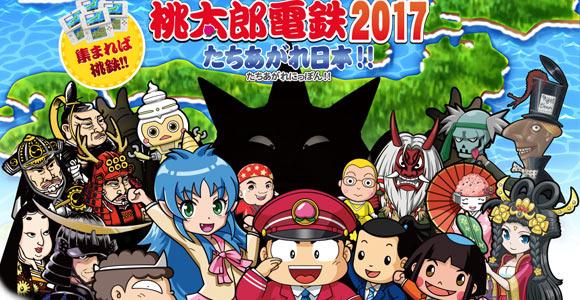 【3DS】紹介映像が公開「桃太郎電鉄2017 たちあがれ日本!!」2016年12月22日発売 桃鉄予約受付中