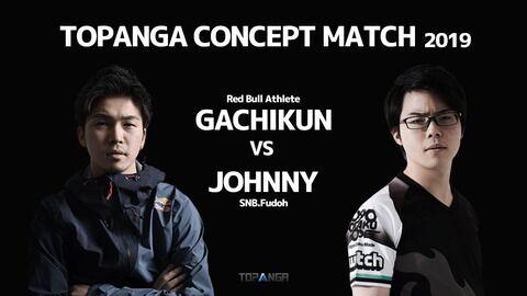 TOPANGAコンセプトマッチ「ガチくんvs.ジョニィ」「マゴvs.ときど」が12月31日午後8時から開始
