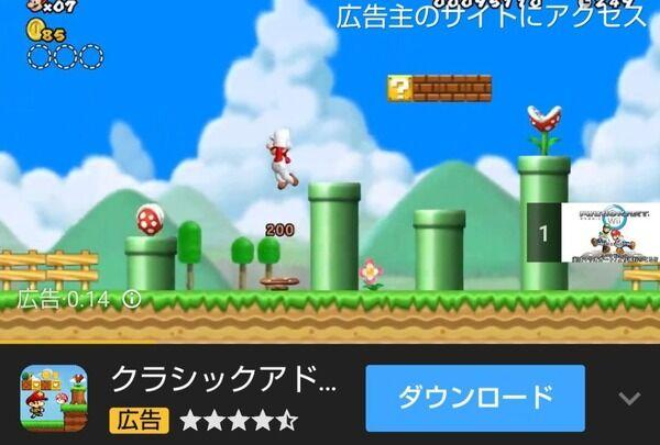 【悲報】マリオのパクリゲーの広告に本家のプレイ動画を用いてしまう