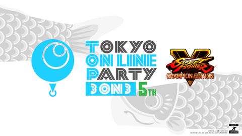 【スト5】今週末は「TOKYO ONLINE PARTY 3ON3 5th」「CPT中米-西大会1」が開催、スケジュールまとめ、